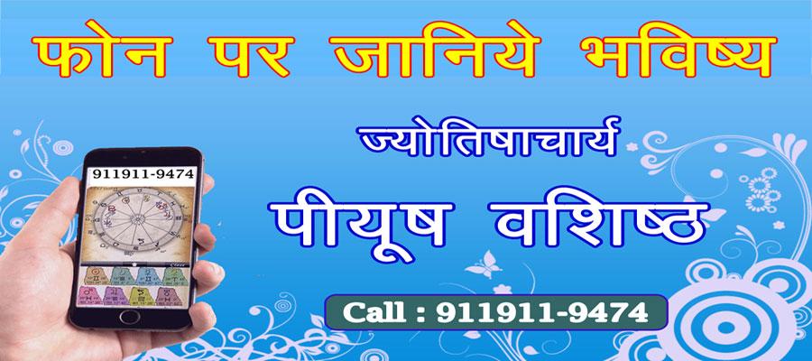 Best Astrologer in Gurgaon